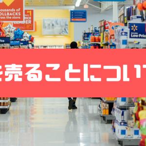 プロフェッショナル仕事の流儀|販売員・橋本和恵|NHKオンデマンド