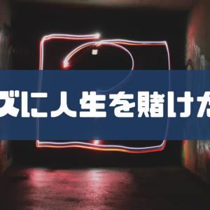 プロフェッショナル仕事の流儀|クイズ作家|矢野了平・日高大介|NHKオンデマンド