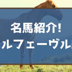 競馬を楽しむおすすめの方法!名馬を知る第三話[初心者向け]