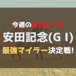 安田記念G I 最強マイラー決定戦 今週の注目レース[競馬]