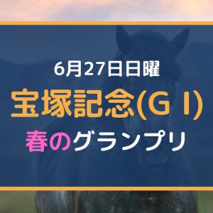 『宝塚記念2021』注目の出走馬紹介と過去のレースを振り返る[競馬]