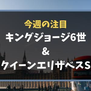 キングジョージ6世&クイーンエリザベスS(G I) 今週の注目レース[競馬]