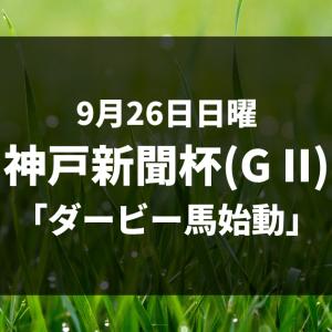 [神戸新聞杯2021]日程・レース概要・注目の出走予定馬紹介
