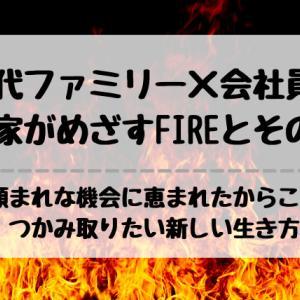【FIRE】30代ファミリー×会社員な我が家がめざすFIRE像とその理由