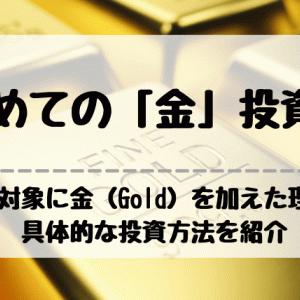 投資対象に金(Gold)を初めて入れてみた【アセットアロケーションの見直し】
