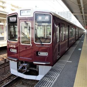 阪急、今日は何系?554…20210923