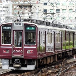 阪急、今日は何系?555…20210924