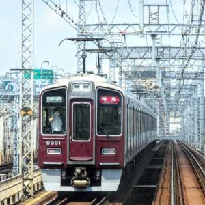 阪急、今日は何系?556…20210925