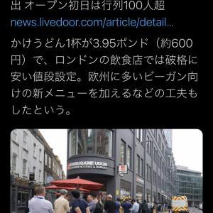 【朗報】丸亀製麺、ロンドン進出!大人気で長蛇の列に! 香川県民「あの不味いのがか?w」