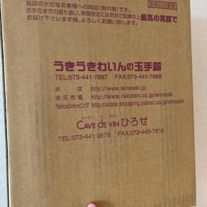 うきうきワインの玉手箱福袋レビュー