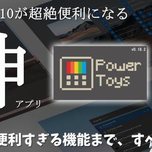 【神アプリ】Windows10が超絶便利になる「PowerToys」導入~便利すぎる機能まですべて解説します How to Use PowerToys (Beginners Guide)