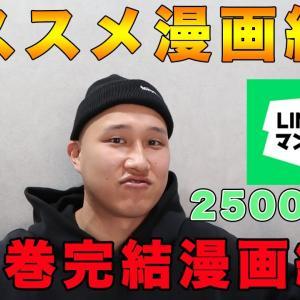 100万以上課金した神アプリ「LINEマンガ」からオススメ漫画紹介!!〜一巻完結漫画編〜
