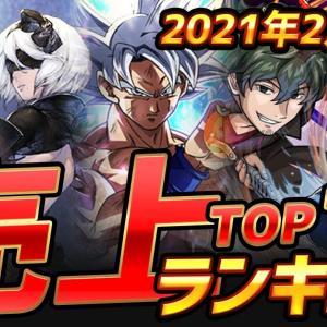 【スマホゲーム】2021年2月ゲームアプリ売上ランキングベスト10!【セルラン】