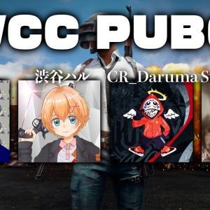 【VCC PUBG】メンツがすごいPUBG【渋谷ハル】
