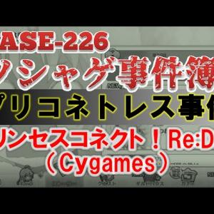 【ソシャゲ事件簿:CASE226】プリコネトレス事件(プリンセスコネクト!Re:Dive)
