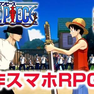 新作スマホゲーム ワンピース ファイティングパス One Piece Fighting Path(Android/iOS)