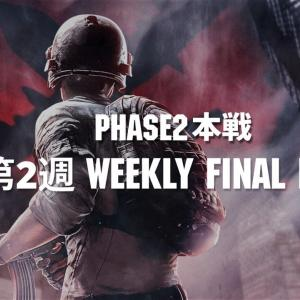 PUBG JAPAN CHALLENGE Phase2 本戦 第二週 Weekly Final Day1