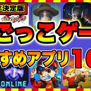 【おすすめスマホゲーム】2021年決定版 鬼ごっこおすすめアプリゲーム10選【無料 面白い アプリ】