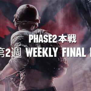 PUBG JAPAN CHALLENGE Phase2 本戦 第二週 Weekly Final Day2