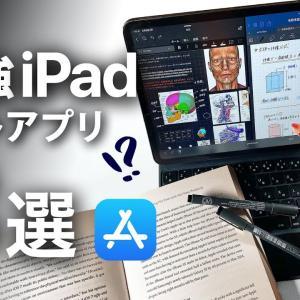 【2020年決定版】iPadマニアが選ぶ 神ノートアプリ8選!