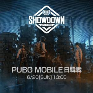 【日韓戦】PUBG MOBILE SHOWDOWN: JAPAN VS KOREA