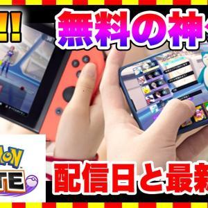 【ポケモンユナイト】ニンテンドースイッチとスマホゲームで配信決定!最新情報まとめ!【Pokémon UNITE】