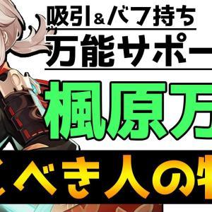 【原神】楓原万葉(カズハ)を引くべき人の特徴4選!【Genshin Impact】