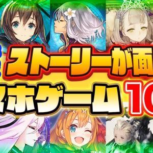 【おすすめスマホゲーム】2021年決定版 ストーリーが最高に面白いアプリゲーム10選【RPG】