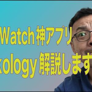 ガジェット-AppleWatch神アプリ「Clockology」