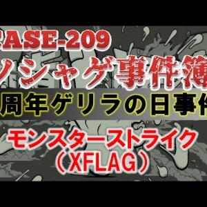 【ソシャゲ事件簿:CASE209】7周年ゲリラの日事件(モンスターストライク)