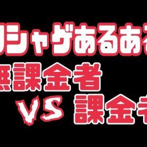 【ソシャゲ】課金勢VS無課金勢の戦いはどこまでも続く!仲良く楽しもうや!