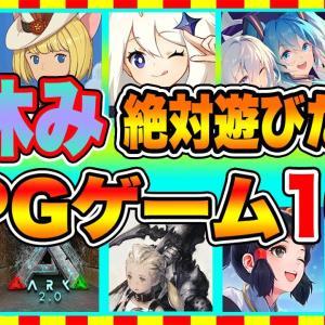【おすすめスマホゲーム】夏休みに絶対遊びたい!!オススメRPGゲーム【おすすめアプリゲーム】