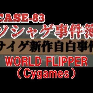 【ソシャゲ事件簿:CASE83】サイゲ新作自白事件(WORLD FLIPPER)