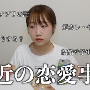 【恋バナ】彼氏いない歴=年齢の女、マッチングアプリをしれっと再開してたらしい。