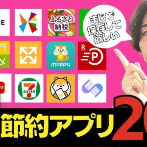 節約生活で知らなきゃ損な節約神アプリ20選【節約術】