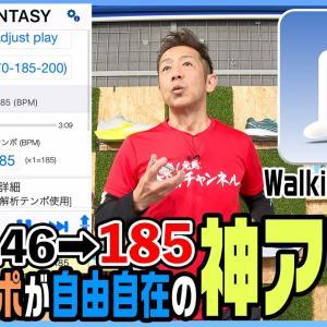【ランナー必須の神アプリ】どんな曲でも自分好みにテンポチェンジ!「Walking Player」