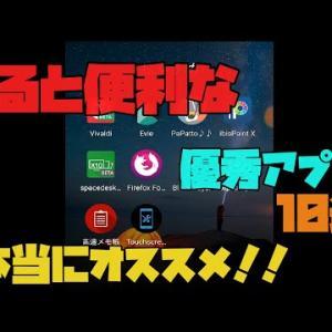 【オススメアプリ】 スマホに入れるべき便利な無料アプリ10選+α 解説 【アレッサ】