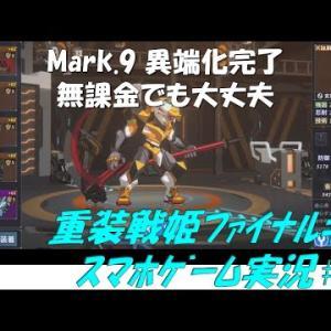 スマホゲーム【重装戦姫ファイナルギア】#16 ついに1体目異端化完了!