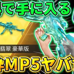 【荒野行動】実質無料でGETできる金枠のMP5のスキンがカッコよすぎてヤバいwwwwww 【孤島作戦】