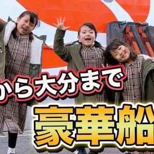 豪華フェリーでのんびり女子旅【大阪〜大分】