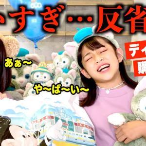 【反省】妹がディズニーシーで大量購入!過去最高金額○○万円がやばすぎた…