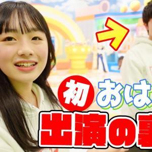【おはスタ】鈴木福くんと一緒にテレビ生放送初出演の裏側に密着!