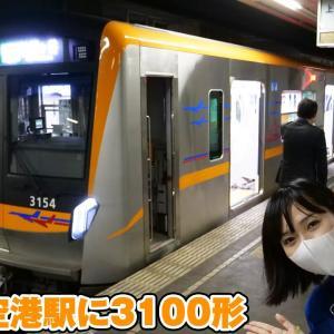 京成電鉄ミステリートレインツアーに参加してきた
