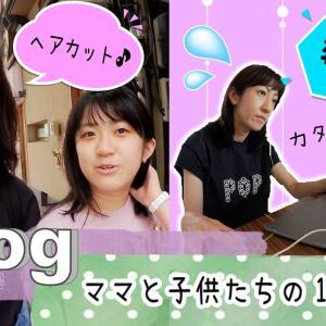 ★Vlog★かんあきママと子供たちの1日 ヘアカットや家事、動画編集