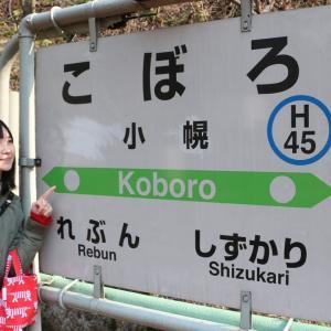 日本一の秘境駅 小幌駅に行ってきました