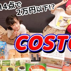 【コストコ】コスパ最強!エハラ家の購入品紹介【爆買い】
