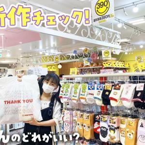 サンキューマートで夏の新商品チェック&お買い物♪全16点総額5千円分お買い上げ!