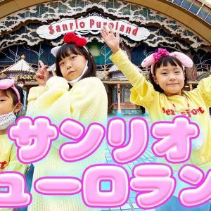 【ハロウィン】可愛すぎる夢の空間に3姉妹大はしゃぎ!【サンリオ】