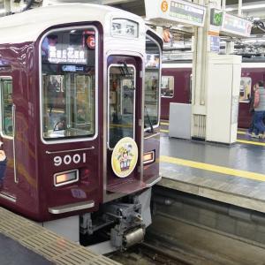 阪急電鉄 1日で全線乗ってきた