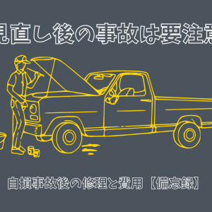 保険見直し後の事故は要注意!!自損事故後の修理と費用【備忘録】